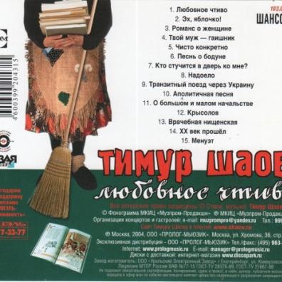 Тимур Шаов: Любовное Чтиво