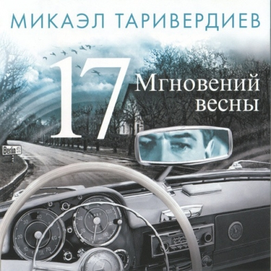Микаэл Таривердиев: Семнадцать мгновений весны