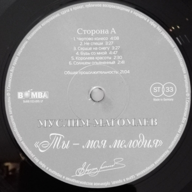 Муслим Магомаев: Ты - Моя Мелодия