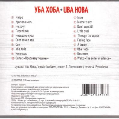 Ива Нова: Уба Хоба