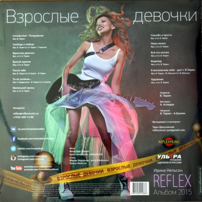 Reflex (Рефлекс): Взрослые Девочки