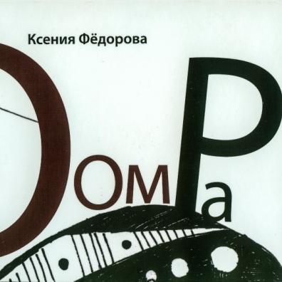 Ксения Фёдорова: Оом Ра