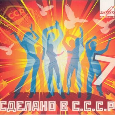 Сделано В СССР 7