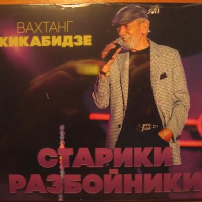 Вахтанг Кикабидзе: Старики Разбойники