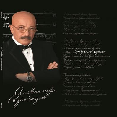 Александр Розенбаум: Серебряный Кувшин