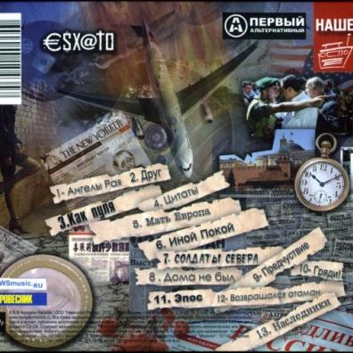 Калинов Мост: Эсхато