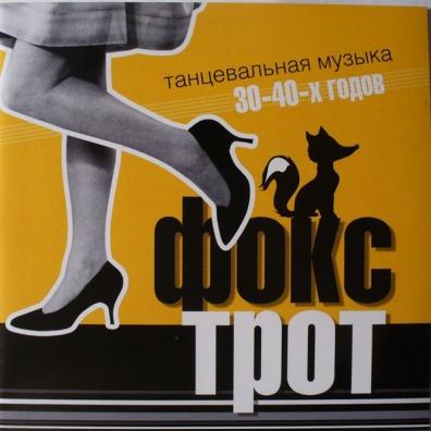 Фокстрот. Танцевальная Музыка 30-40-х