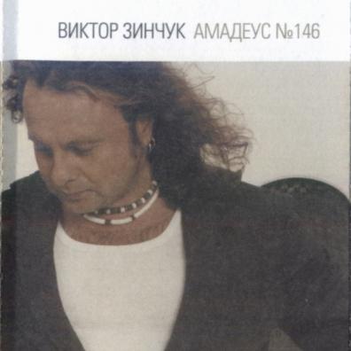Виктор Зинчук: Амадеус № 146