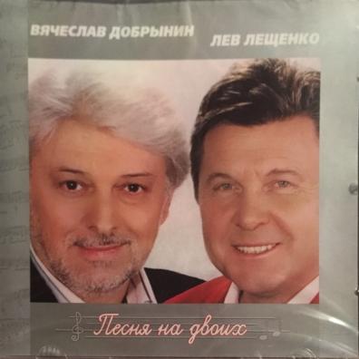Лев Лещенко: Песня на двоих