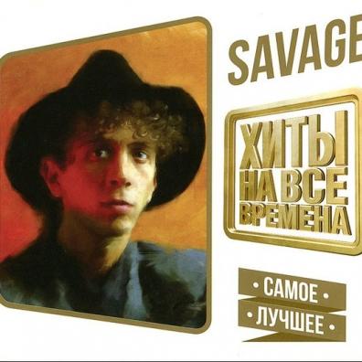 Savage: Хиты На Все Времена - Самое Лучшее