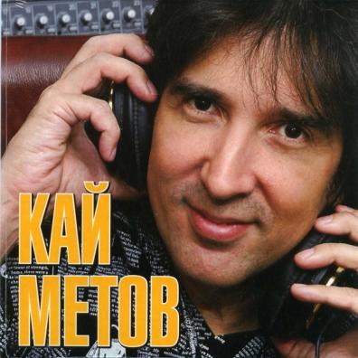 Кай Метов: Кай Метов