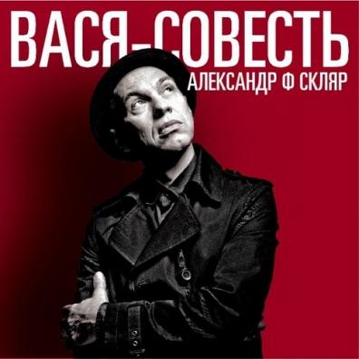 Александр Скляр: Вася-Совесть