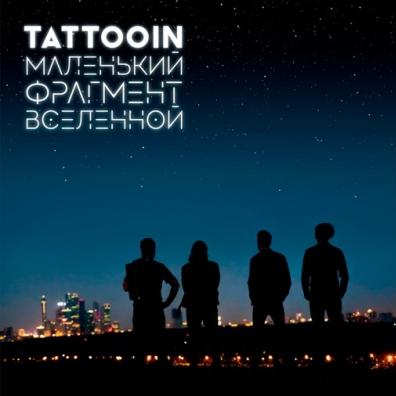 Tattooin: Маленький Фрагмент Вселенной