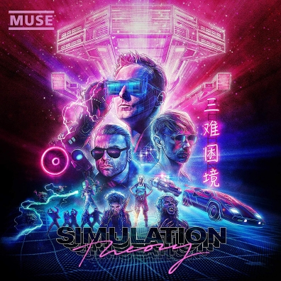 Muse (Мьюз): Simulation Theory