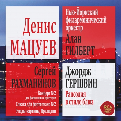 Denis Matsuev (Денис Мацуев): Rachmaninov & Gershwin