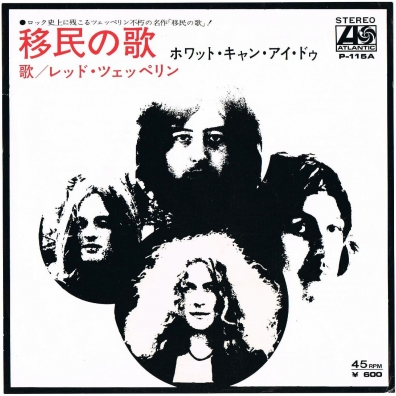 Led Zeppelin (Лед Зепелинг): Immigrant Song / Hey Hey What Can I Do