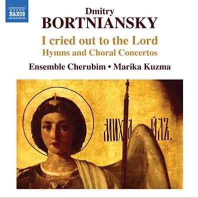 Dmitry Bortniansky (Дмитрий Степанович Бортнянский): Bortniansky: I Cried Out To The Lord