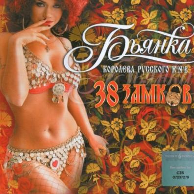 Бьянка: 38 Замков