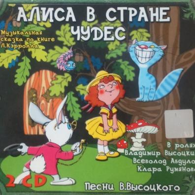 Алиса В Стране Чудес Песни Высоцкого