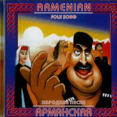 Антология Народная Музыка: Армянская Народная Песня