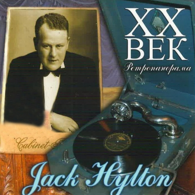 XX Век. Ретропанорама: Jack Hylton
