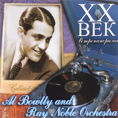 XX Век Ретропанорама: Al Bowlly And Ray Noble Orchestra