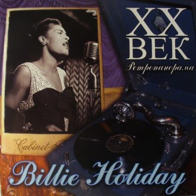 XX Век. Ретропанорама: Billie Holiday