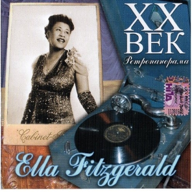 Ella Fitzgerald (Элла Фицджеральд): XX век.: ретропанорама