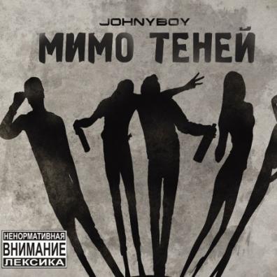 Johnyboy: Мимо Теней