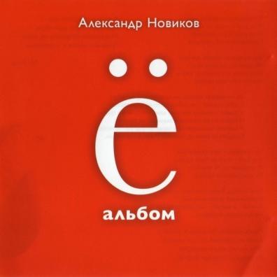 Александр Новиков: Ё - Альбом