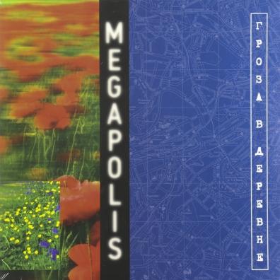 Мегаполис: Гроза В Деревне