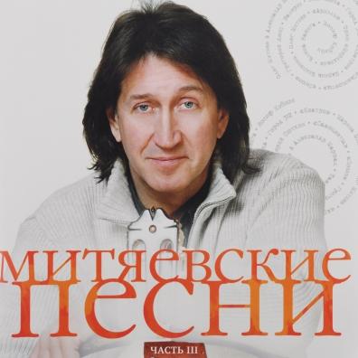 Олег Митяев: Митяевские Песни ч.3