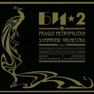 БИ-2: Би-2, Prague Metropolitan Symphonic Orchestra