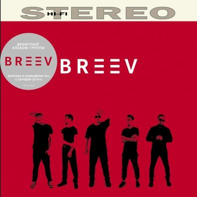 Breev (Группа Бреев): Первый