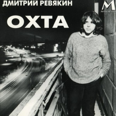 Калинов Мост: Охта
