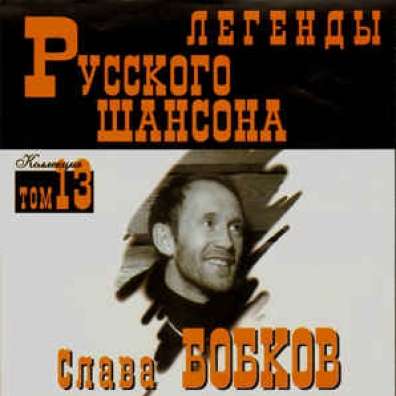 Слава Бобков: Легенды Русского Шансона