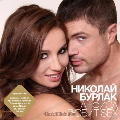 Николай Бурлак: Анфиса Любит Sex