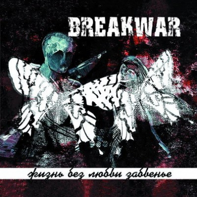 Breakwar: Жизнь Без Любви Забвенье
