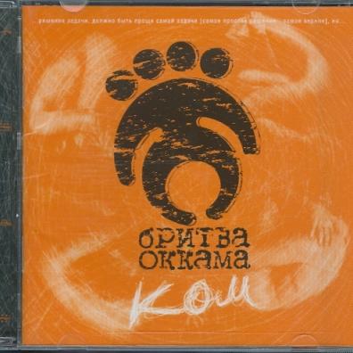 Бритва Оккама: Ком