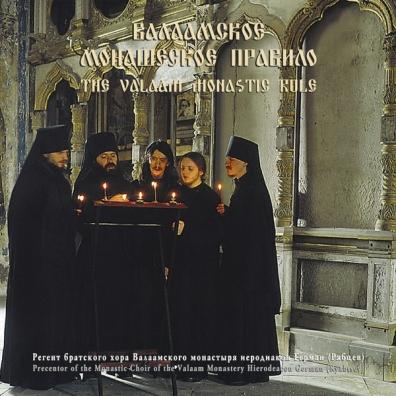 Духовная Музыка: Валаамское Монашеское Правило