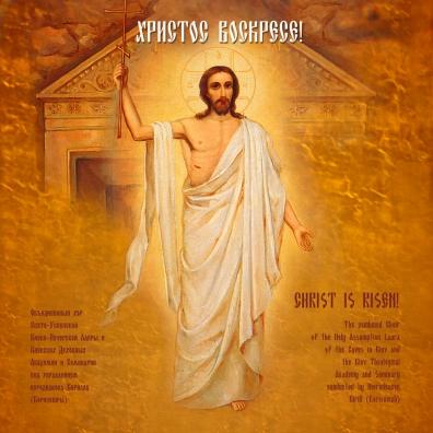 Духовная Музыка: Христос Воскресе Хор Киево-Печерской Лаврі
