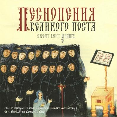 Духовная Музыка: Хор Свято-Троицкого Монастыря