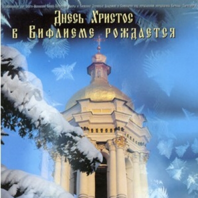Духовная Музыка: Днесь Христос В Вифлиеме Рождается