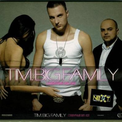 Tim. Big Family: Гламурный Хип-Хоп