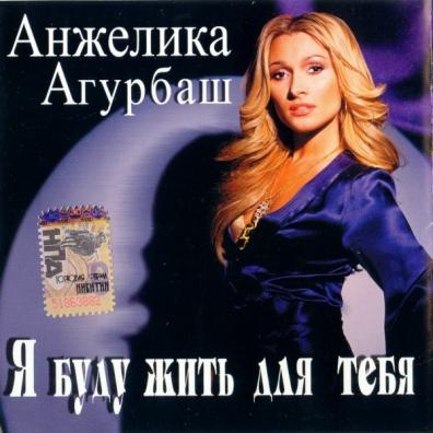 Анжелика Агурбаш: Я Буду Жить Для Тебя