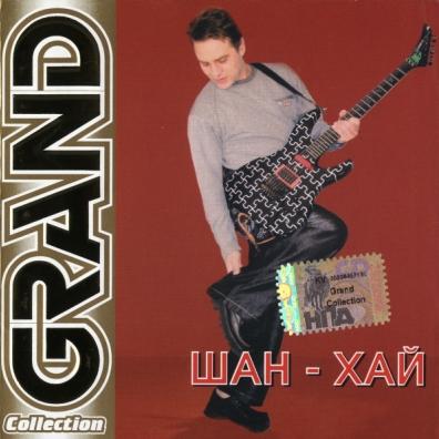 Шан-Хай: Grand Collection