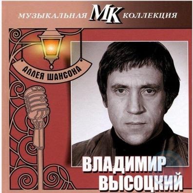 Владимир Захаров: Музыкадьная Коллекция Аллея Шансона