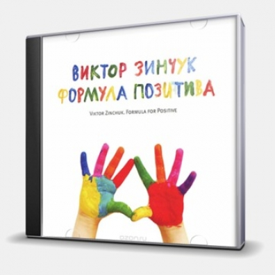 Виктор Зинчук: Формула Позитива