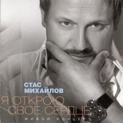 Стас Михайлов: Я Открою Свое Сердце