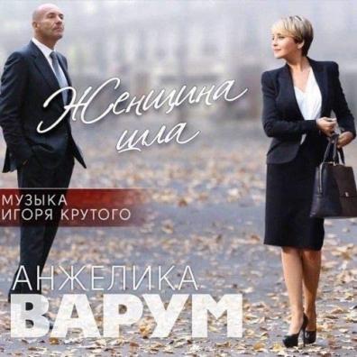Анжелика Варум: Женщина Шла (Музыка Игоря Крутого)